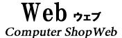 パソコン修理-Webのホームページ